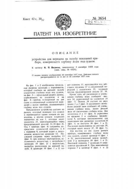 Устройство для передачи на палубу показаний прибора, измеряющего глубину воды под судном (патент 3654)