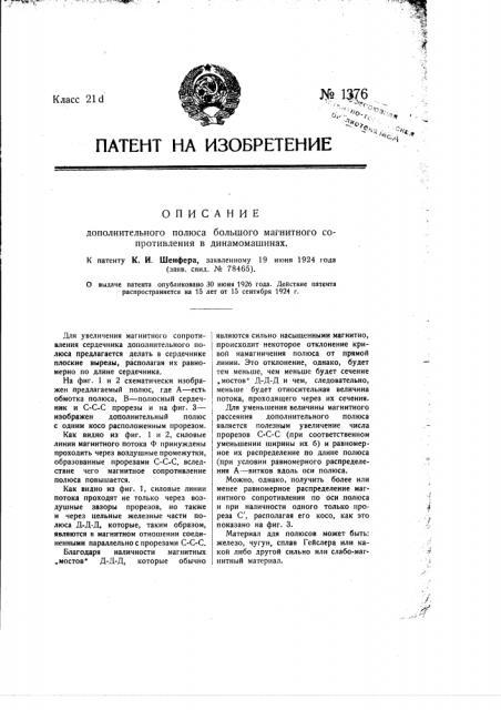 Дополнительный полюс большого магнитного сопротивления в динамо-машинах (патент 1376)