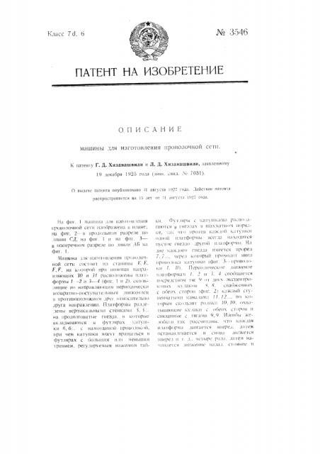 Машина для изготовления проволочной сети (патент 3546)