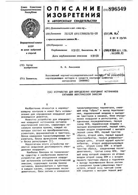 Устройство для определения координат источников сигналов акустической эмиссии (патент 896549)