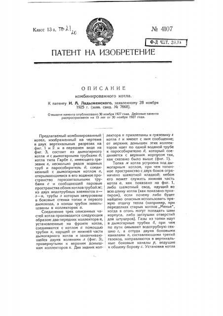 Комбинированный котел (патент 4107)