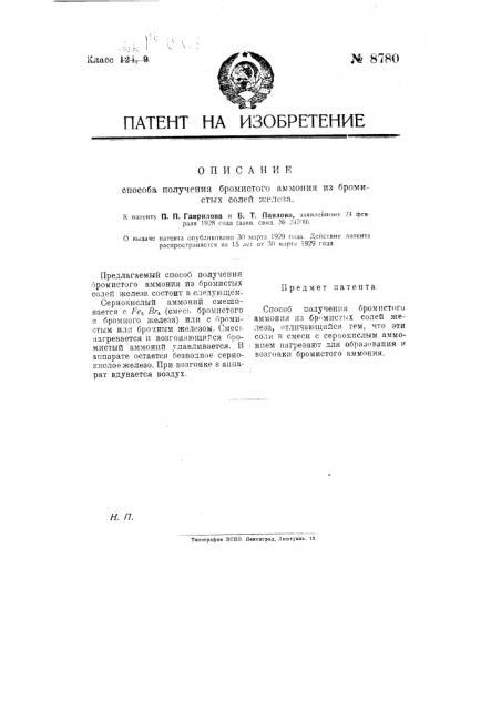 Способ получения бромистого аммония из бромистых солей железа (патент 8780)