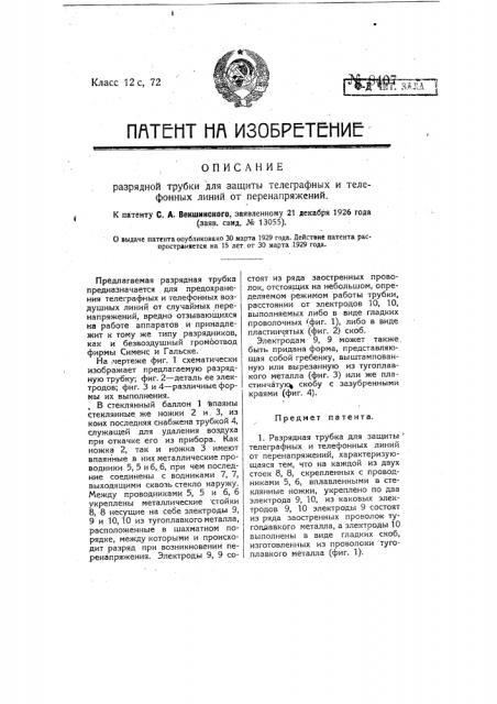 Разрядная трубка для защиты телеграфных и телефонных линий от перенапряжений (патент 8407)