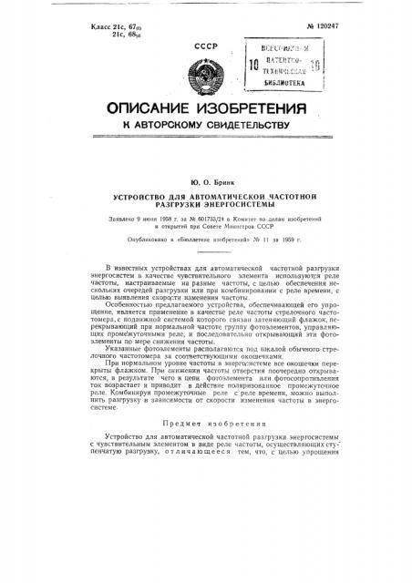 Устройство для автоматической частотной разгрузки энергосистемы (патент 120247)