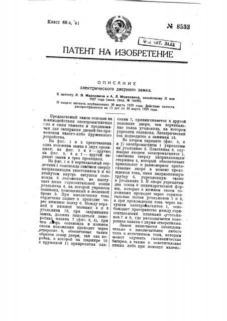 Электрический дверной замок (патент 8533)