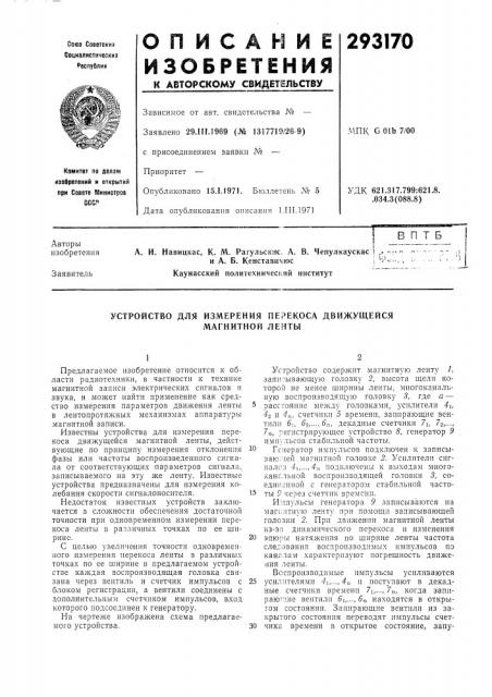 Устройство для измерения перекоса движущейся (патент 293170)