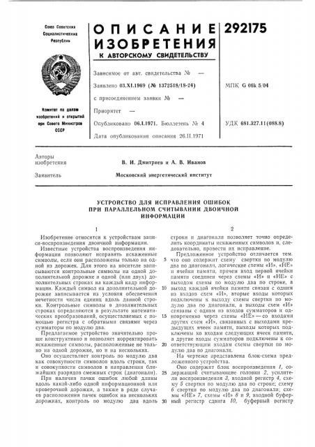 Устройство для исправления ошибок (патент 292175)