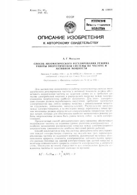 Способ автоматического регулирования режима работы энергетической системы (патент 124021)