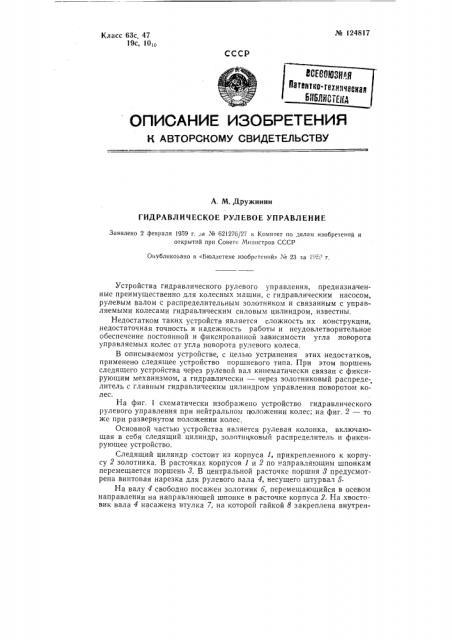 Устройство гидравлического рулевого управления (патент 124817)