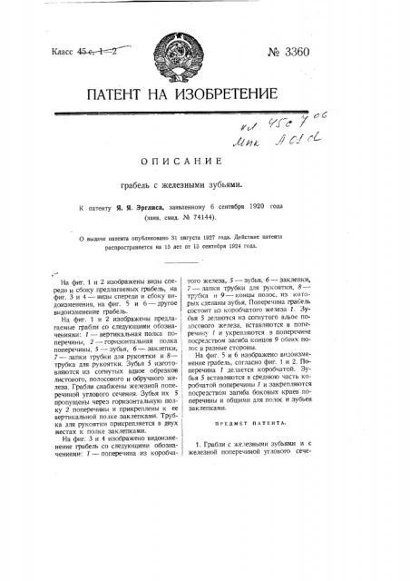 Грабли с железными зубьями (патент 3360)