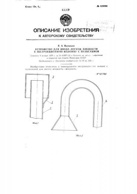 Устройство для ввода легкой жидкости в экстракционную колонну с пульсацией (патент 121780)