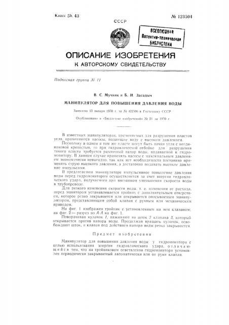 Манипулятор для повышения давления воды у гидромонитора (патент 123504)