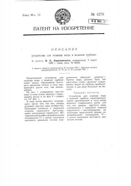 Устройство для подвода воды к водяной турбине (патент 4270)