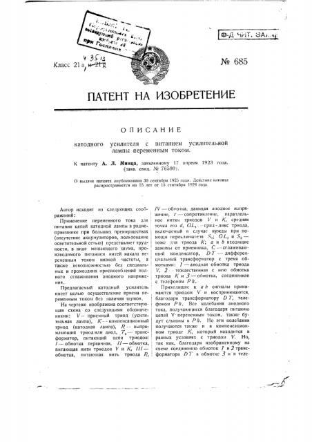 Катодный усилитель с питанием усилительной лампы переменным током (патент 685)