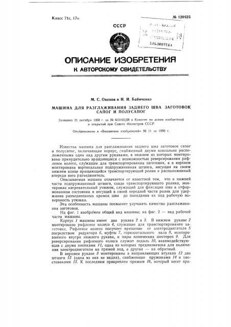 Машина для разглаживания заднего шва заготовки сапог и полусапог (патент 120425)