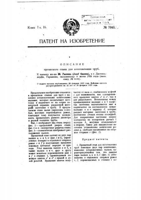 Прокатный стан для изготовления труб (патент 7840)