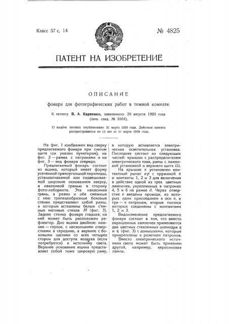 Фонарь для фотографических работ в темной комнате (патент 4825)