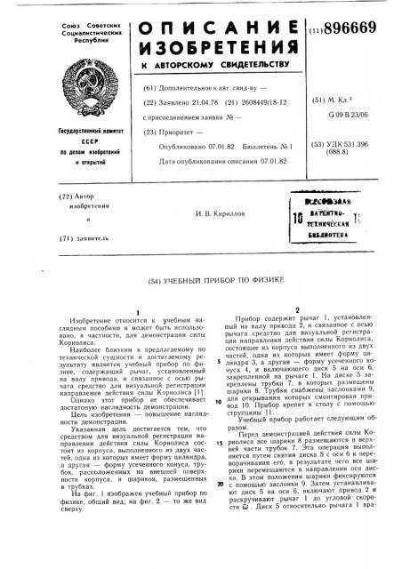 Учебный прибор по физике (патент 896669)