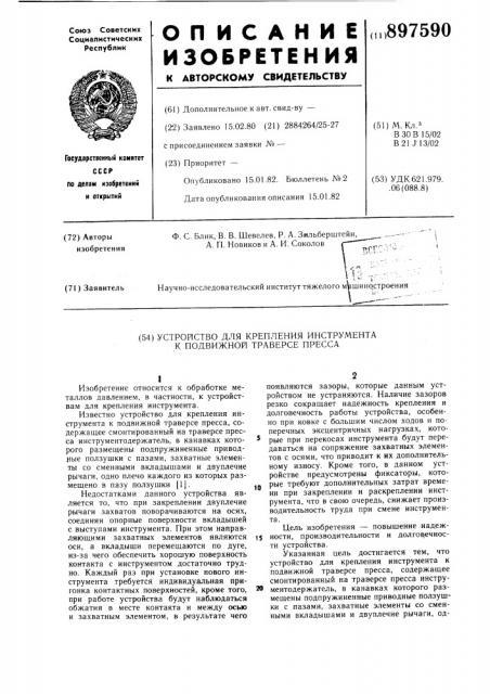 Устройство для крепления инструмента к подвижной траверсе пресса (патент 897590)