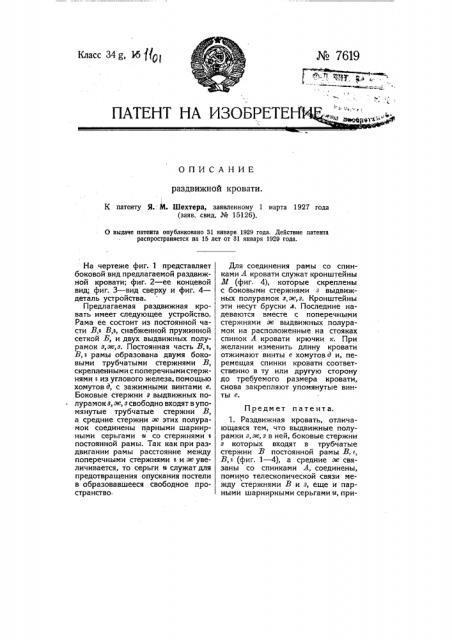 Раздвижная кровать (патент 7619)
