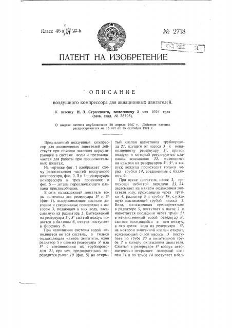 Воздушный компрессор для авиационных двигателей (патент 2718)
