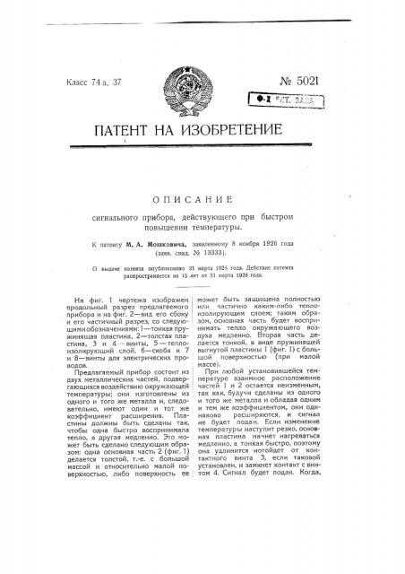Сигнальный прибор, замыкающий или размыкающий электрическую сигнальную цепь при быстром изменении температуры (патент 5021)