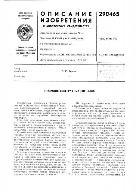 Приемник телеграфных сигналов (патент 290465)