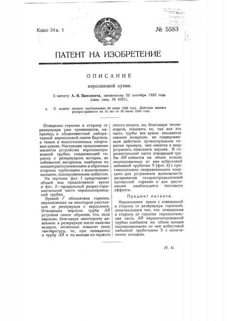 Керосиновая кухня (патент 5583)