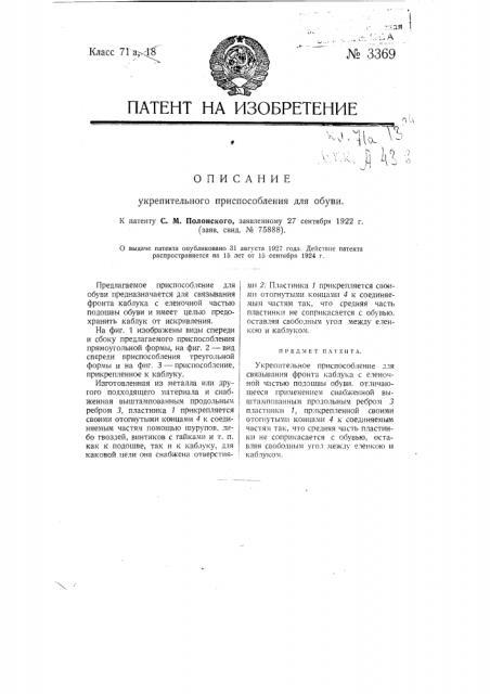 Укрепительное приспособление для обуви (патент 3369)