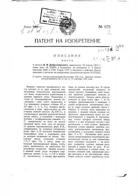 Мост (патент 679)