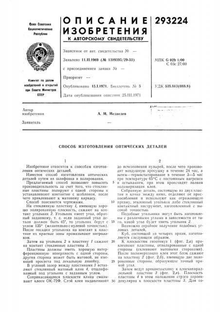 Способ изготовления оптических деталей (патент 293224)