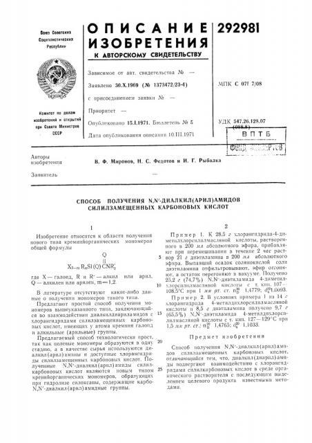Способ получения ы,ы'-диалкил(арил)амидов силилзамещенных карбоновых кислот (патент 292981)