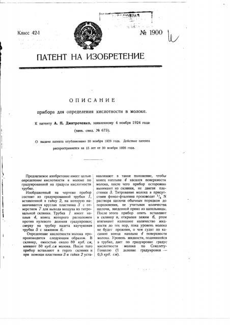 Прибор для определения кислотности в молоке (патент 1900)