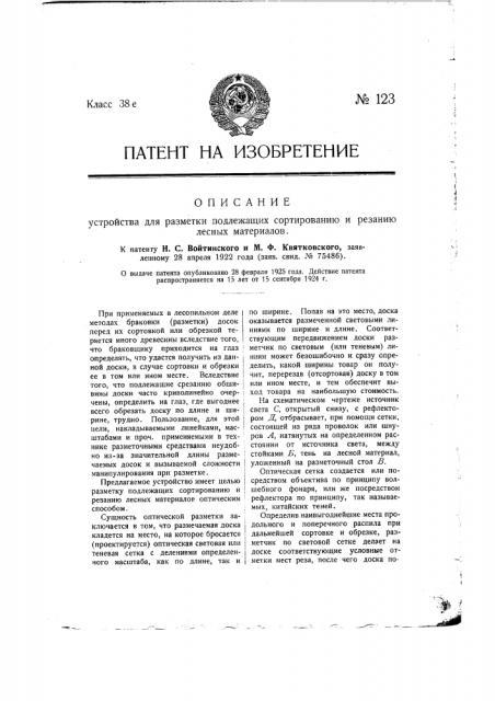 Устройство для разметки подлежащих сортированию и резанию лесных материалов (патент 123)