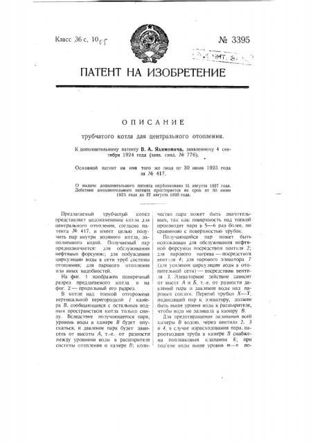 Трубчатый котел для центрального отопления, как дополнительный патент к патенту № 417 (патент 3395)