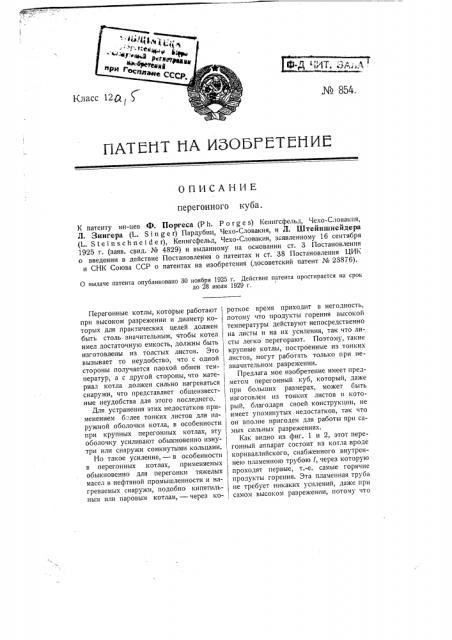 Перегонный куб (патент 854)