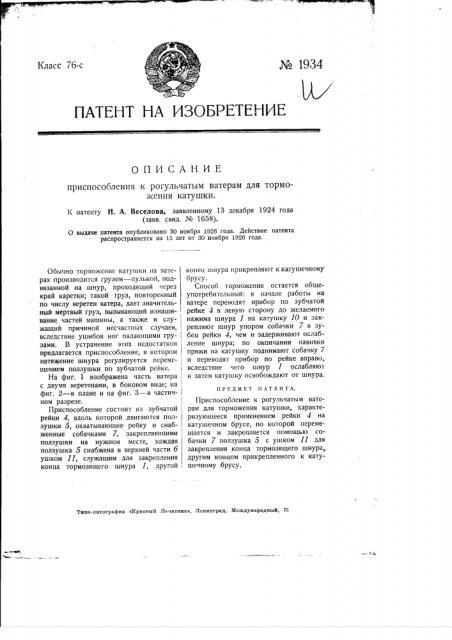 Приспособление к рогульчатым ватерам для торможения катушки (патент 1934)