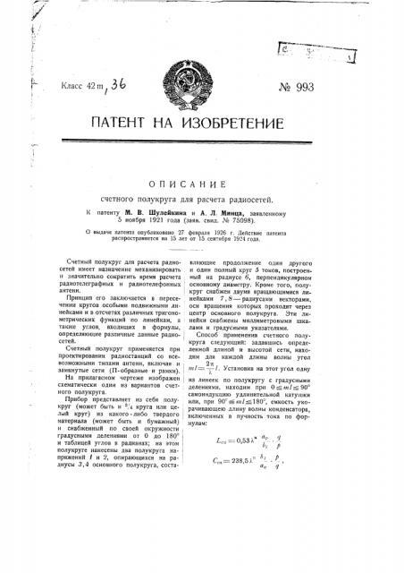 Счетный полукруг для расчета радиосетей (патент 993)