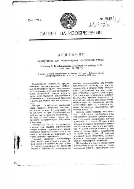 Коммутатор для переговорных телефонных будок (патент 2142)