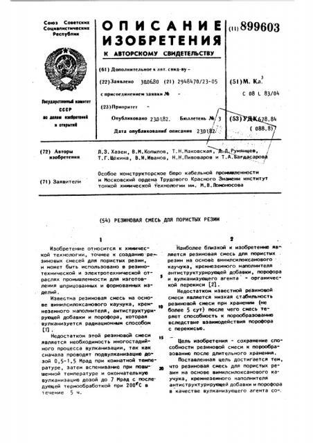 Резиновая смесь для пористых резин (патент 899603)