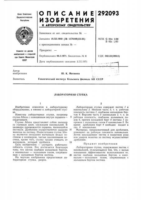 Лабораторная ступка (патент 292093)