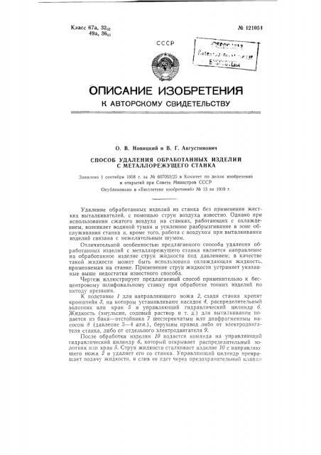 Способ удаления обработанных изделий с металлорежущего станка (патент 121054)