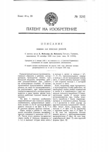 Зажим для поясных ремней (патент 5241)