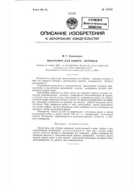 Высотометр для обмера деревьев (патент 123720)