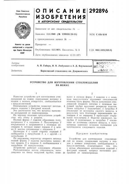 Патент ссср  292896 (патент 292896)