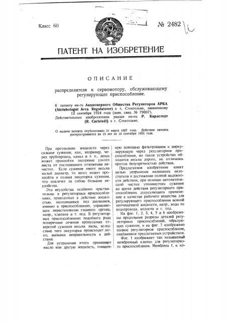 Распределитель к сервомотору, обслуживающему регулирующее приспособление (патент 2482)
