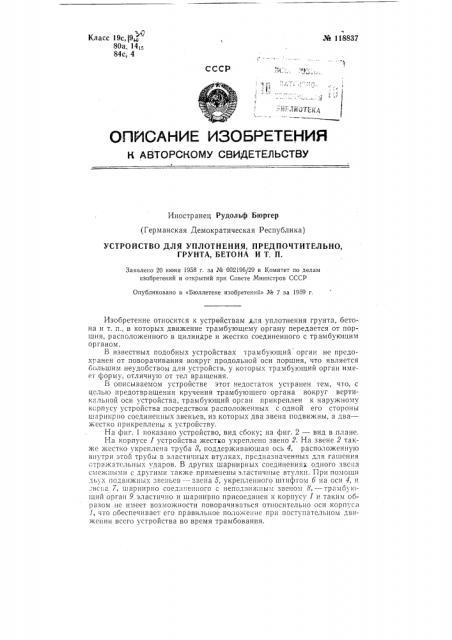 Устройство для уплотнения, предпочтительно грунта, бетона и т.п. (патент 118837)