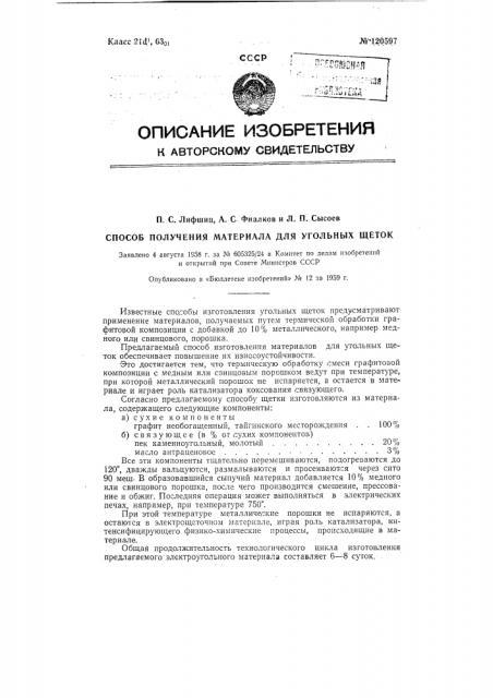 Способ получения материала для угольных щеток (патент 120597)