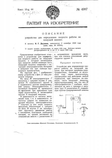 Устройство для определения скорости работы на пишущей машине (патент 4987)