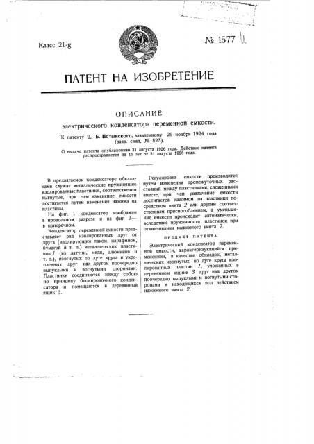 Электрический конденсатор переменной емкости (патент 1577)